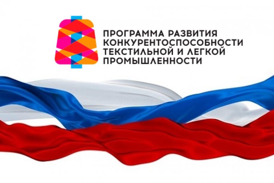 Открыт приём заявок на конкурс Минпромторга «ТОП-10»