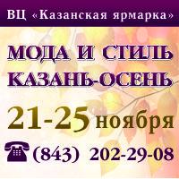 ОВЦ «Казанская Ярмарка»