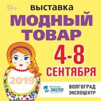 Модный товар - Волгоград