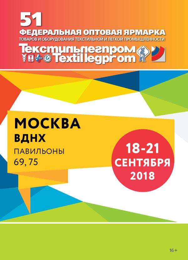 Пост-релиз 51 Федеральной оптовой Ярмарки «ТЕКСТИЛЬЛЕГПРОМ»