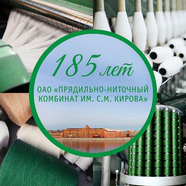 Поздравляем с 185-летним юбилеем!!!