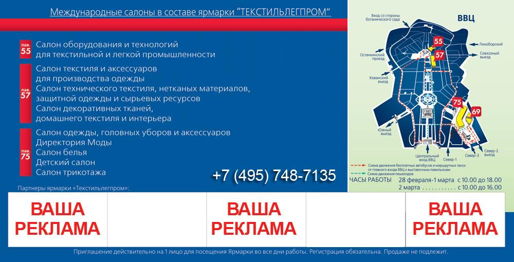 Реклама на обороте пригласительного билета