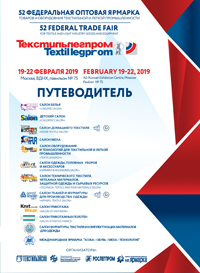 Официальный путеводитель ярмарки