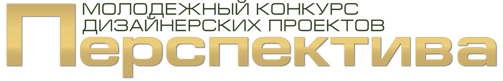 Международный конкурс дизайнерских проектов «ПЕРСПЕКТИВА».